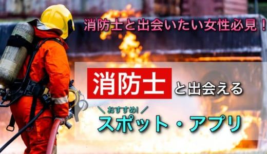 【注目】消防士に出会いたい人におすすめのスポット・アプリ