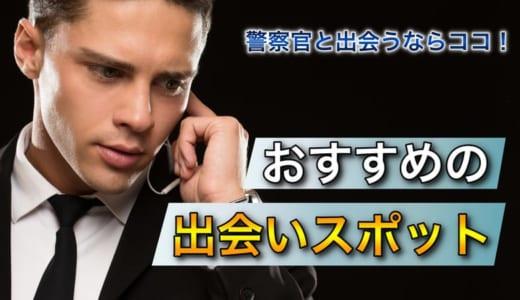 【注目!】警察官に出会いたい人におすすめのスポット・アプリ
