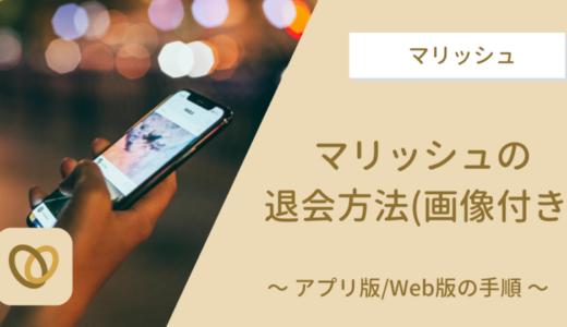 【画像付き】マリッシュを退会する方法!Web版・アプリ版の手順を解説