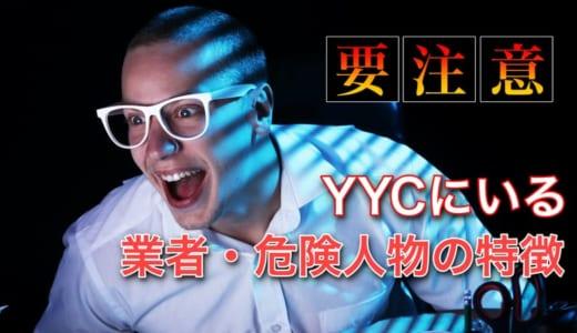 YYCはサクラだらけ?業者・危険人物を見分けるコツとは