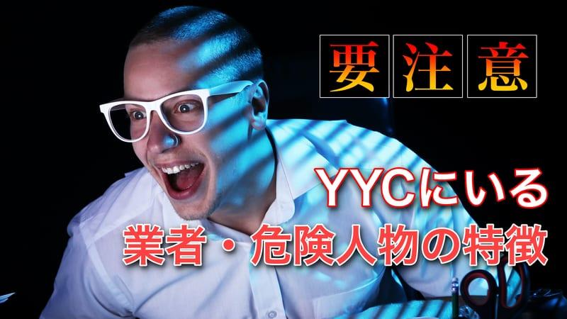 YYCの業者の特徴