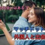 マッチドットコムで外国人と出会う方法