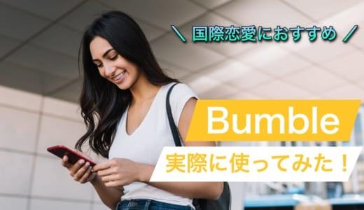女性主導のアプリ!Bumble(バンブル)の使い方とは