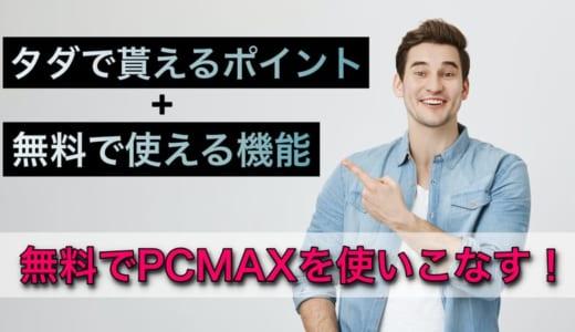 PCMAXは無料で出会える?タダでポイントを貰える方法とは