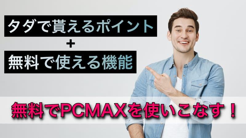 PCMAXを無料で使いこなす方法