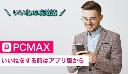 PCMAXで上手ないいねの使い方とは!効率よく出会いたい人必見