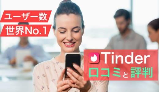 Tinder(ティンダー)のリアルな口コミ・評判!イケメンや美女が多い