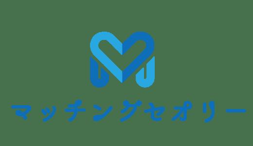 matching-theory編集部セレクトのおすすめ婚活サイト・恋愛ブログ