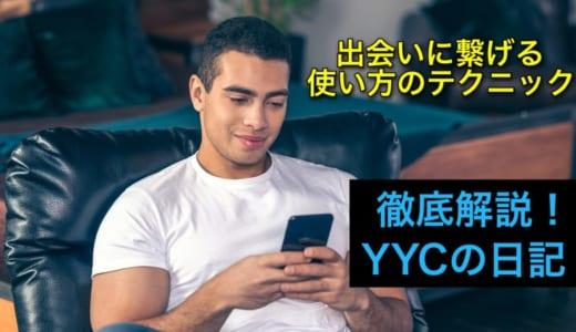 YYCの日記機能の使い方を解説!出会いに繋げるコツとは