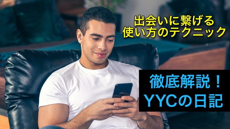 YYCの日記の使い方