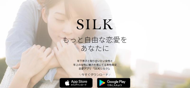 SILKとは