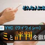 YYCの口コミ評判