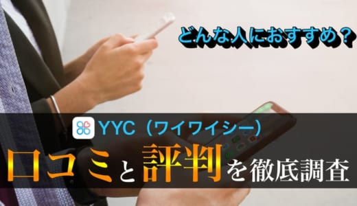 YYC(ワイワイシー)のリアルな口コミ・評判!年代別の体験談を紹介