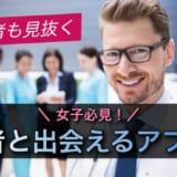 医者と出会えるマッチングアプリ