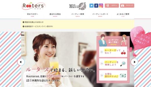 【インタビュー】恋活・婚活パーティーのRooters(ルーターズ)とは