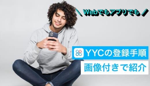 YYCの登録手順を画像付きで解説【Web版/アプリ版】