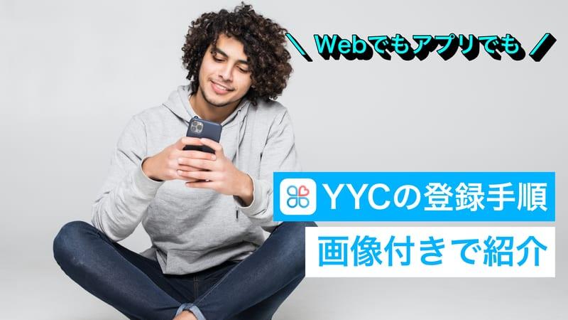 YYCの登録手順