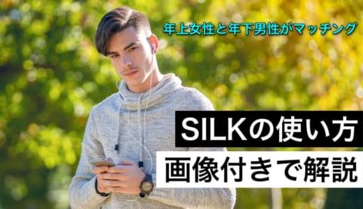 年上女性・年下男性のためのアプリ!SILK(シルク)の使い方