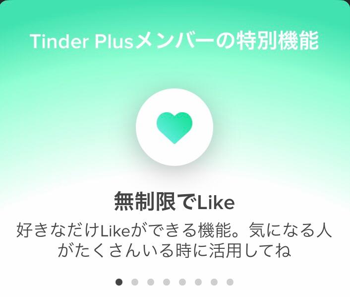 Tinder Plusとは