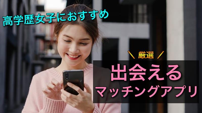 高学歴女子におすすめのマッチングアプリ