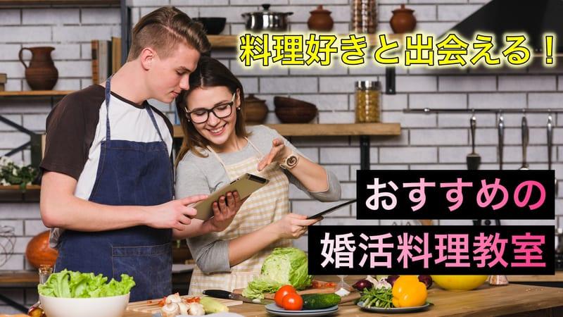 おすすめの婚活料理教室