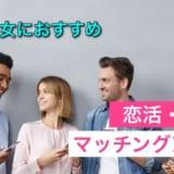 30代男女におすすめのマッチングアプリ