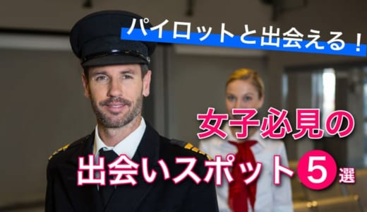 パイロットに出会いたい人におすすめのスポット5選【女性向け】
