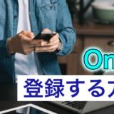 Omiaiを登録する方法