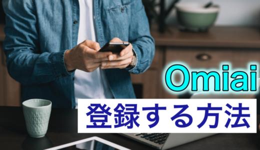 【画像付き】4ステップでOmiai(オミアイ)を登録する方法