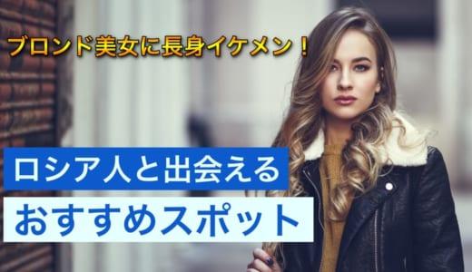 ロシア人と出会えるアプリ!東京のおすすめ出会いスポットも紹介