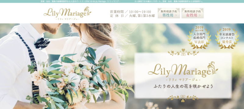 Lily Mariage