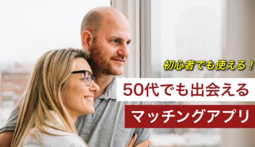 【中高年初心者向け】50代におすすめのマッチングアプリ10選
