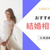 北海道でおすすめの結婚相談所