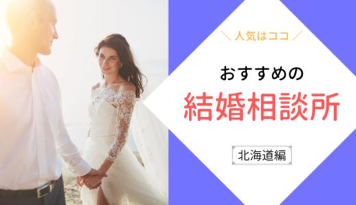 徹底比較!北海道でおすすめの結婚相談所まとめ【料金や特徴】
