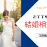 兵庫でおすすめの結婚相談所
