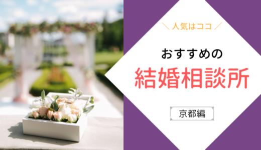 徹底比較!京都でおすすめの結婚相談所まとめ【料金や特徴】