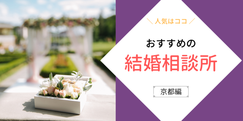 京都でおすすめの結婚相談所