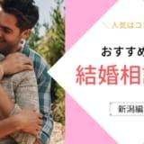 新潟でおすすめの結婚相談所