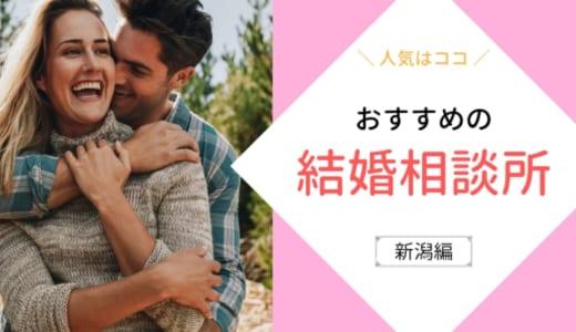 徹底比較!新潟でおすすめの結婚相談所まとめ【料金や特徴】