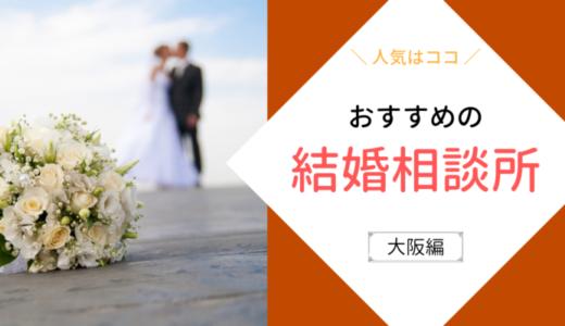徹底比較!大阪でおすすめの結婚相談所まとめ【料金や特徴】