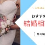 静岡でおすすめの結婚相談所
