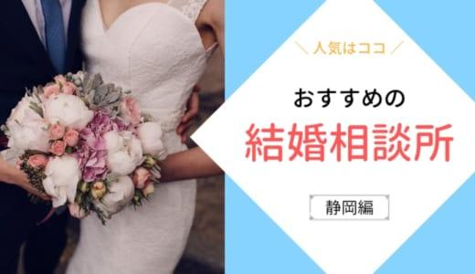 徹底比較!静岡でおすすめの結婚相談所まとめ【料金や特徴】