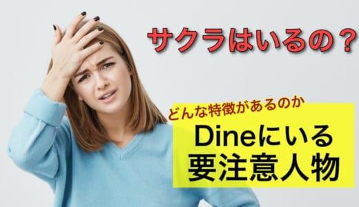Dine(ダイン)にサクラはいる?業者や注意人物の特徴とは