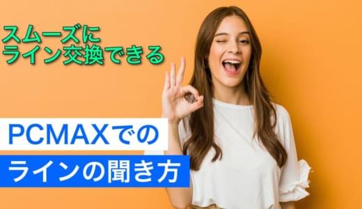 PCMAXで女性とライン交換をするコツ【成功事例も紹介】