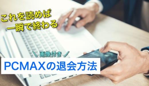 PCMAXを退会する方法を画像付きで解説(アプリ版/Web版)