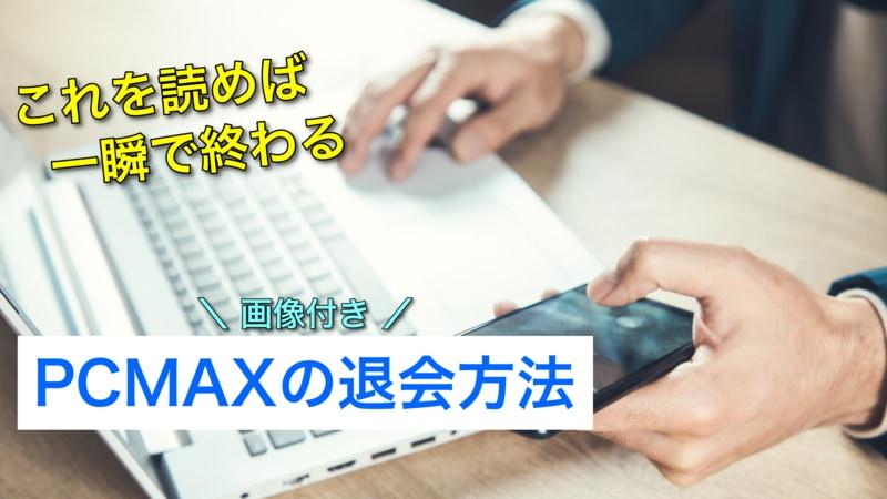 PCMAXの退会方法