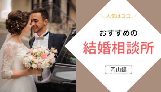 徹底比較!岡山でおすすめの結婚相談所まとめ【料金や特徴】