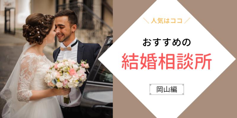 岡山の結婚相談所