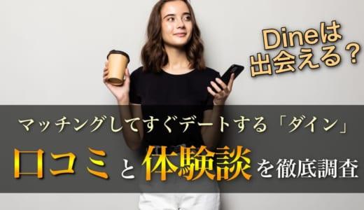 Dine(ダイン)のリアルな口コミ・評判【1ヶ月間利用してみた!】