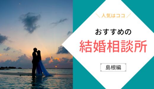 徹底比較!島根でおすすめの結婚相談所まとめ【料金や特徴】